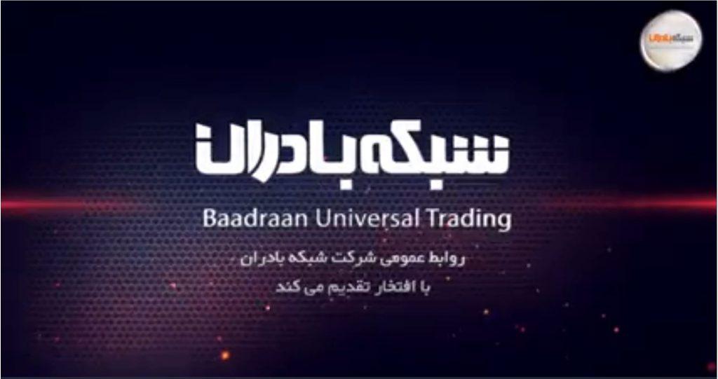 ویدیو معرفی شرکت شبکه بادران