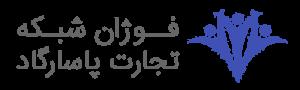 شرکت شبکه فوژان شبکه تجارت پاسارگاد