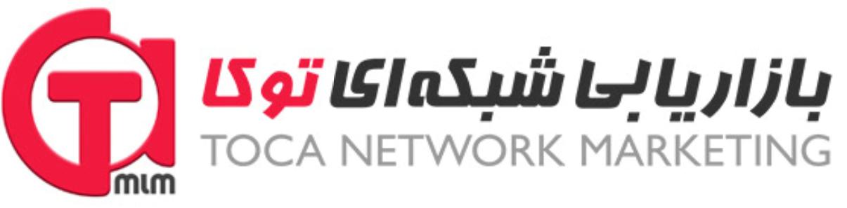 بازاریابی شبکه ای توکا