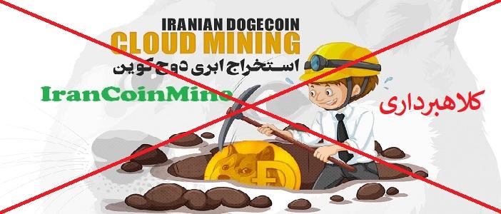 ایران کوین ماین - سرمایه گذاری ایران کوین ماین